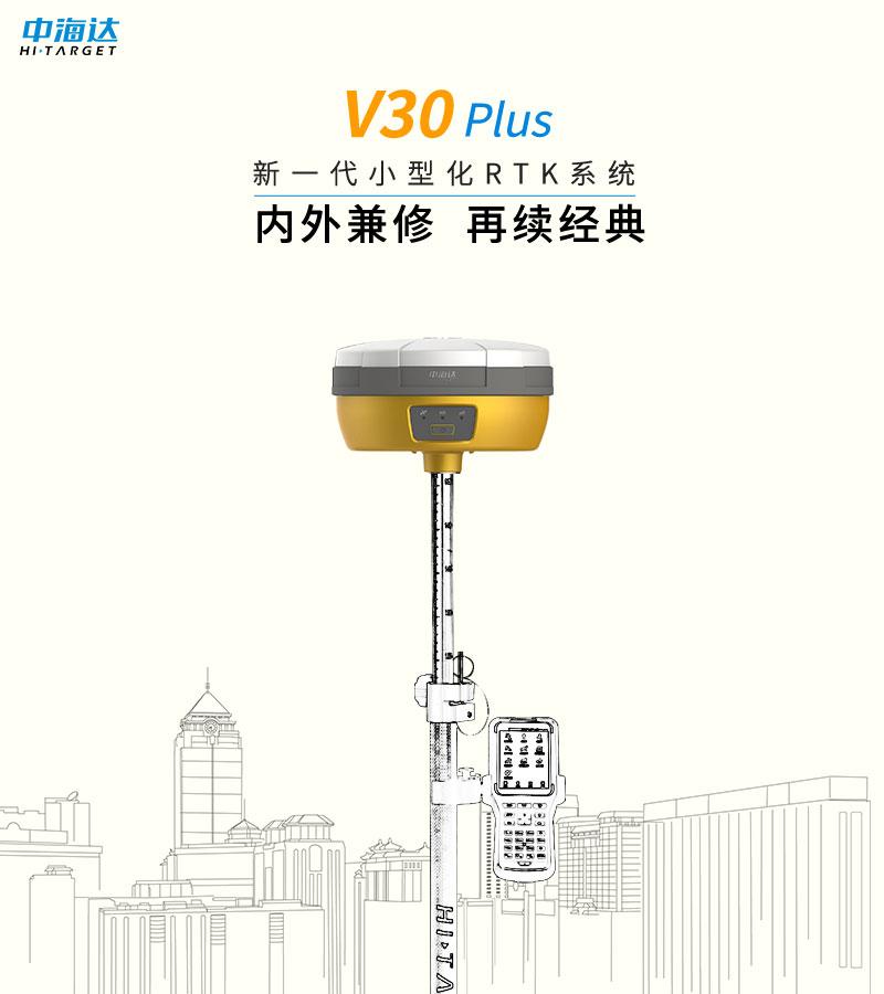 V30Plus详情页_01.jpg